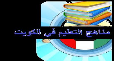 مناهج التعليم في الكويت