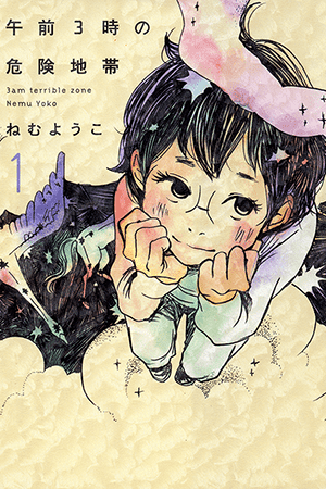 3am Terrible Zone Manga