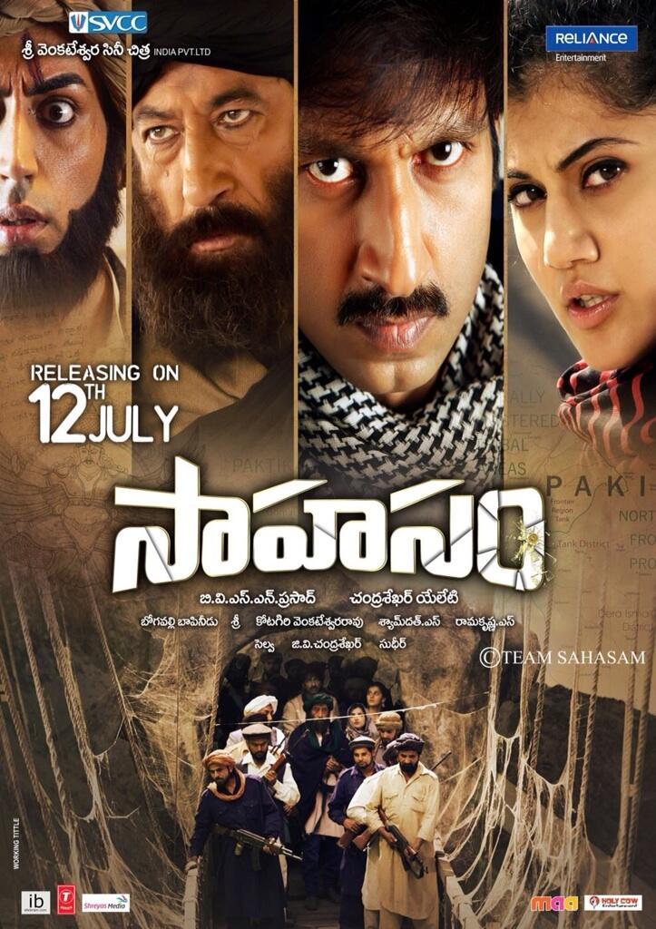 Sahasam (2013) Online Watch Full Telugu Movie