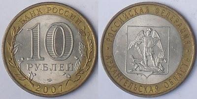 russia 10 rouble archangel oblast 2007