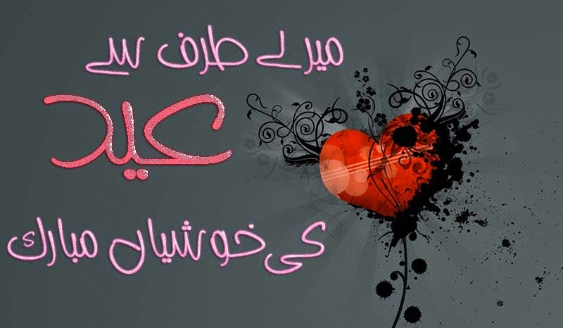 Eid al Adha Mubarak Greeting eCards Urdu Arabic