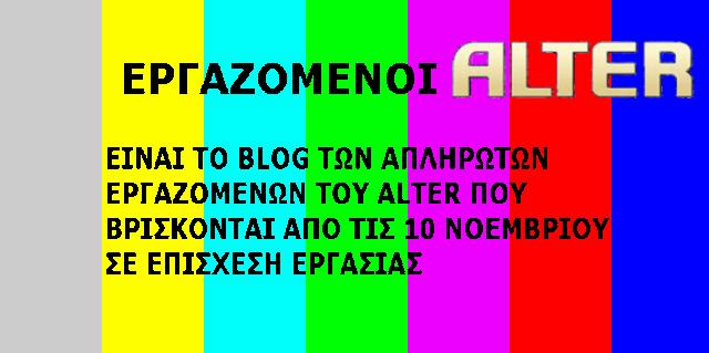 ΕΡΓΑΖΟΜΕΝΟΙ ALTER