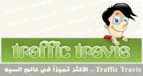 تحميل برنامج Traffic Travis 2015 لحل مشكلة أرشفة المواقع