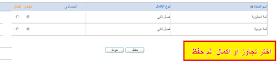 طريقة مشاهدة النتائج في نور Noor للمرحلة المتوسطة و الثانوية الأول و الثاني 4.png