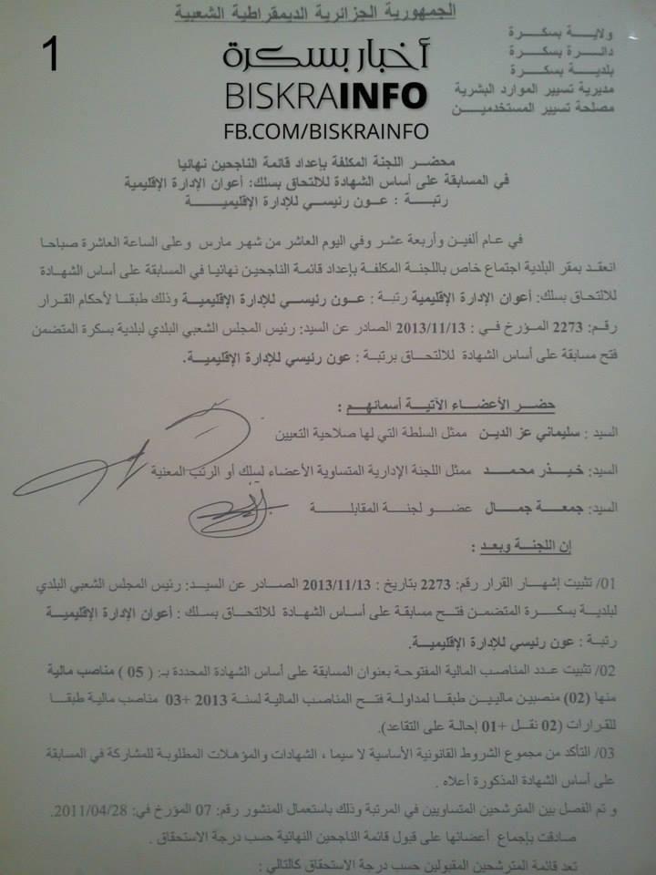 قائمة الناجحين في مسابقات التوظيف في بلدية بــــســــكرة لعام 2014 01