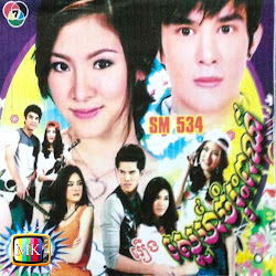 [ Movies ] ស្នេហ៍ចំរុះពណ័ Sneah Jom Ros Por [10 to be continue] - ភាពយន្តថៃ - Movies, Thai - Khmer, Series Movies - [ 36 part(s) ]
