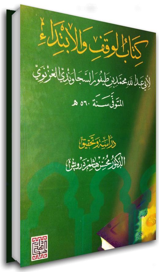الوقف والابتداء - محمد بن طيفور السجاوندي pdf