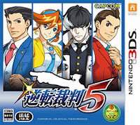 phoenix wright ace attorney dual destinies ace attorney 5 japanese box art Phoenix Wright: Ace Attorney   Dual Destinies (3DS)   New Details