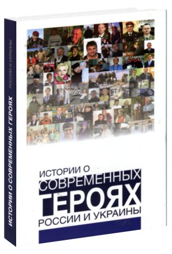 Блект Рами. Истории о современных героях России и Украины