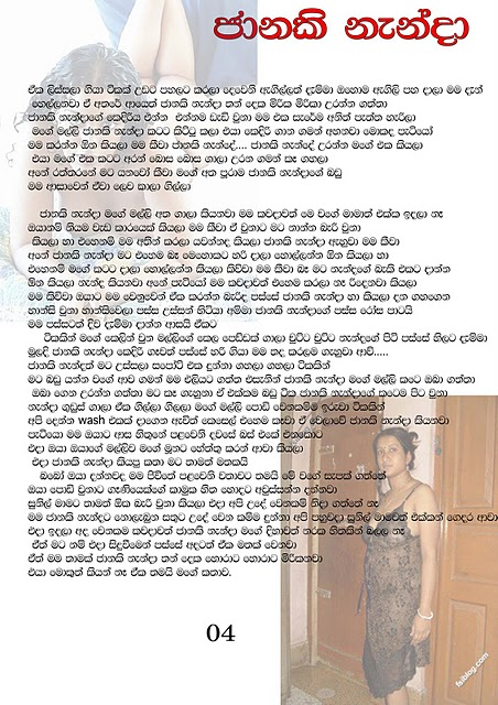 Posted by Sinhala Walkatha at 4:13 AM No comments: