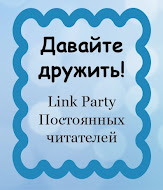 Link party!