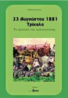 Τρίκαλα Το χρονικό της Προσάρτηση 23 Αυγούστου 1881