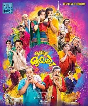 Watch Aamayum Muyalum (2015) DVDScr Malayalam Full Movie Watch Online Free Download