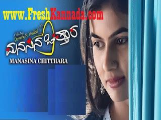 Manasina Chittara (2015) Kannada Movie Mp3 Songs Free Download