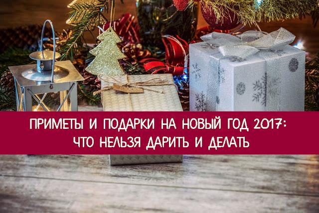 Плохие приметы с подарками 234