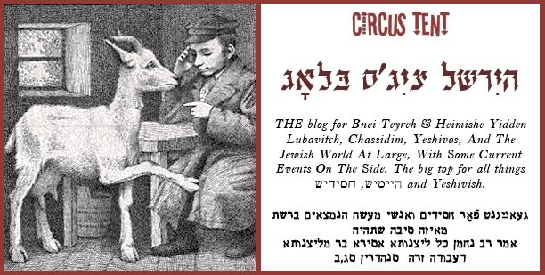 Circus Tent - הירשל ציג'ס בלאג