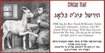 Circus Tent - הירשל ציג'ס בלאג