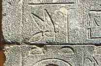 Egyptian hieroglyphics-bee history