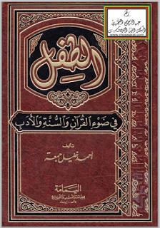 الطفل في ضوء القرآن والسنة والأدب - أحمد خليل جمعة pdf