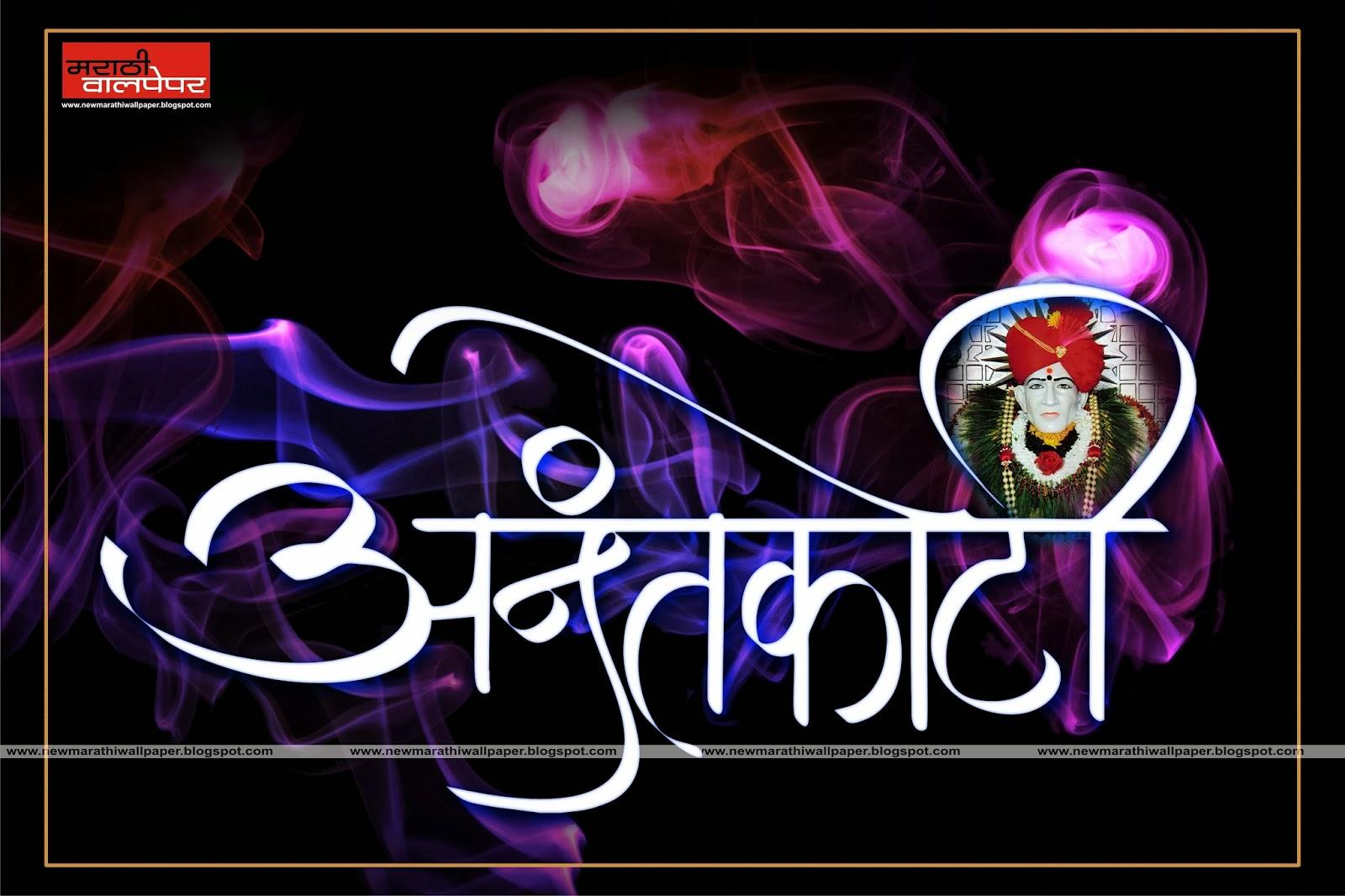 Anantakoti Gajanan Maharaj Wallpapers HD Vectors or Graphics