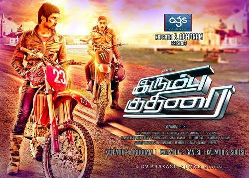 Watch Irumbu Kuthirai (2014) DVDScr Tamil Full Movie Watch Online Free Download