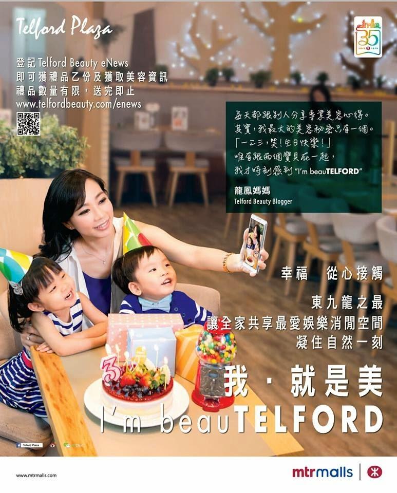 德福廣場 x MTR 地下鐵廣告