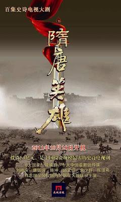 Tùy Đường Anh Hùng - 隋唐英雄 2012