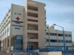 Παραλίγο στο νοσοκομείο Παίδων γιατί δεν είχε ορό το νοσοκομείο Θήβας και παιδίατρο της Λιβαδειάς.