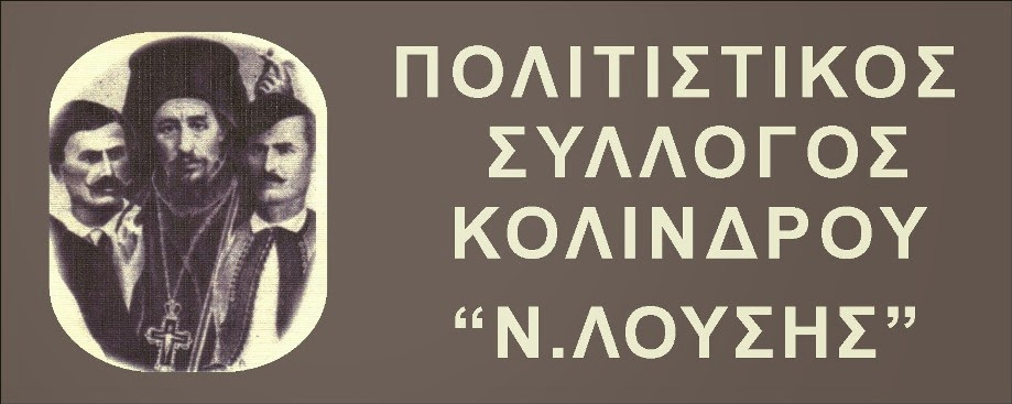 ΠΟΛΙΤΙΣΤΙΚΟΣ ΣΥΛΛΟΓΟΣ ΝΙΚΟΛΑΟΣ ΛΟΥΣΗΣ