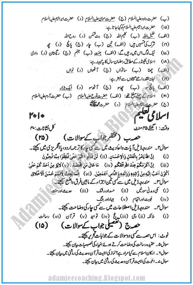 Islamiat-2010-past-year-paper-class-XI
