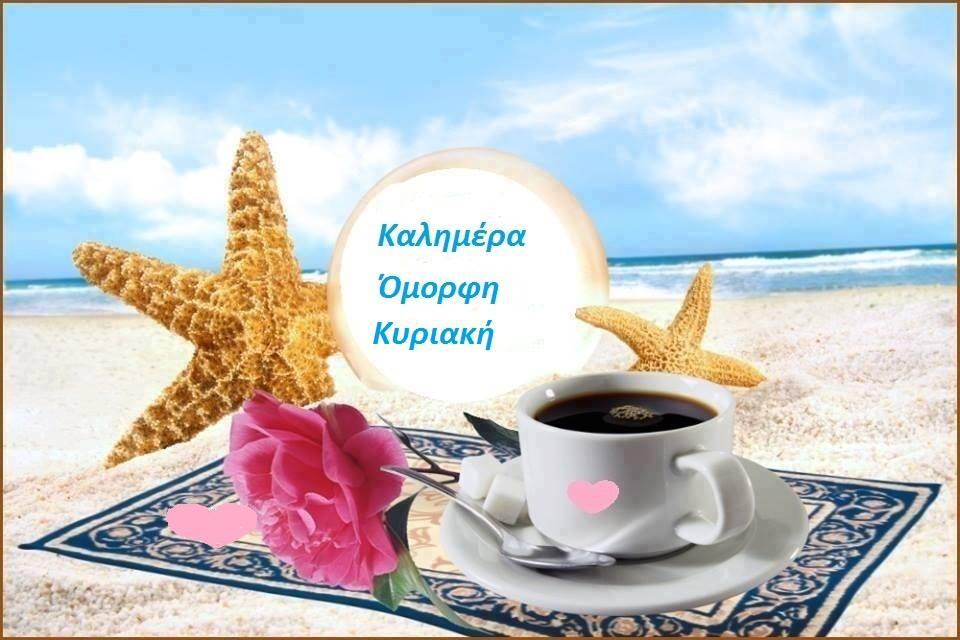 Καλημέρες! Kiriaki