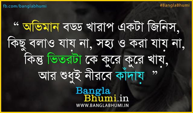 Drowing Sad Love Bangla: New Bengali Sad Love Quote : Bangla Love : New Bangla Miss