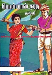 கல்கி -பொய்மான் கரடு நாவலை டவுன்லோட் செய்ய  Poiman+copy
