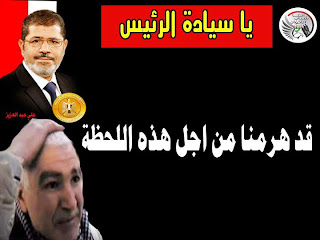 قرارات مرسي الاخيرة والاعلان  الدستوري الجديد