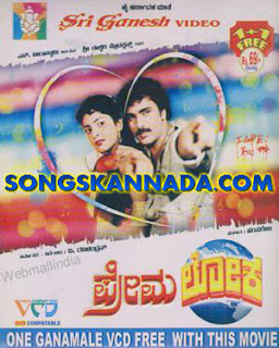 Premaloka Kannada Movie Mp3 Songs download
