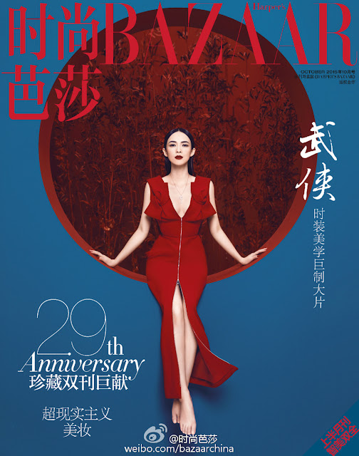 Actress, Model @ Ziyi Zhang -Harper's Bazaar China, October 2015