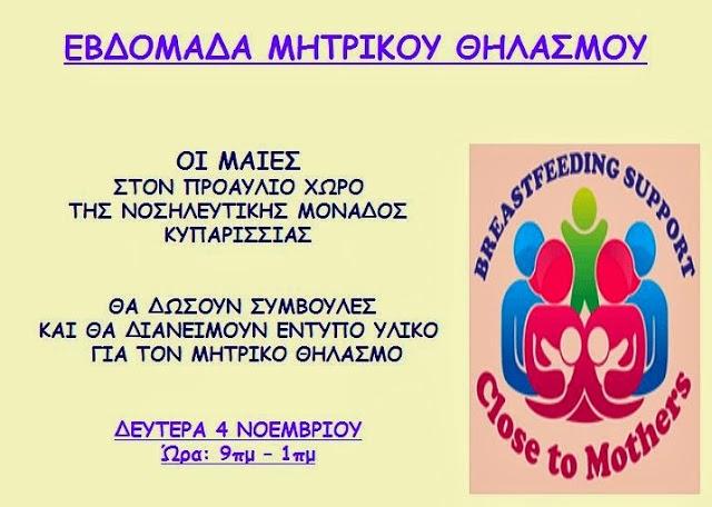 Εβδομάδα Μητρικού Θηλασμού στην Κυπαρισσία!