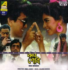 Rin Shodh 1991 Bengali Movie Watch Online