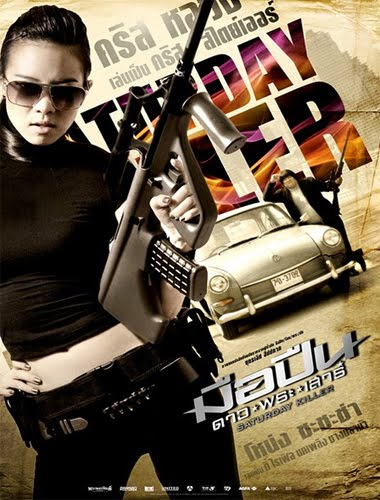 Ver Saturday killer (2010) Online