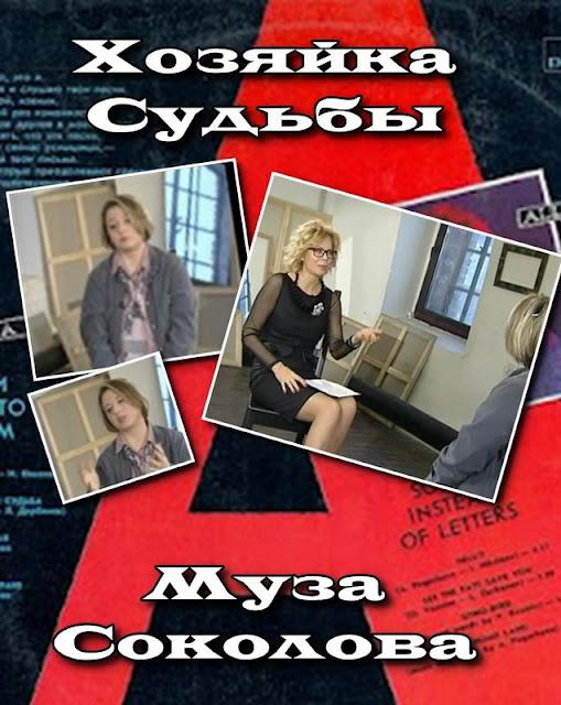 Хозяйка Судьбы – Муза Соколова.