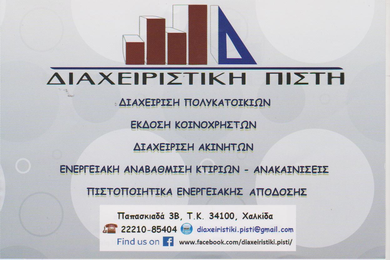 ΓΙΑ SERVICE ΧΩΡΙΣ ΠΟΝΟΚΕΦΑΛΟΥΣ