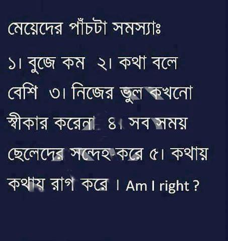 ... Funny Facebook Status And Funny Jokes,Quotes: Bangla Osthir Funny