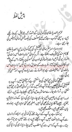 Shadi Ki Raat Ka Tarika in Urdu