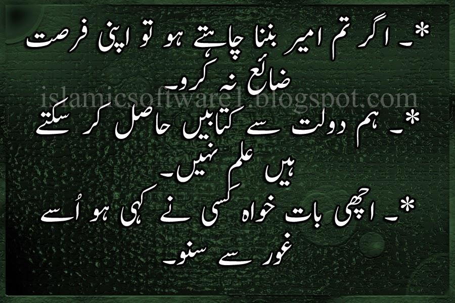 islamic golden words in urdu 3