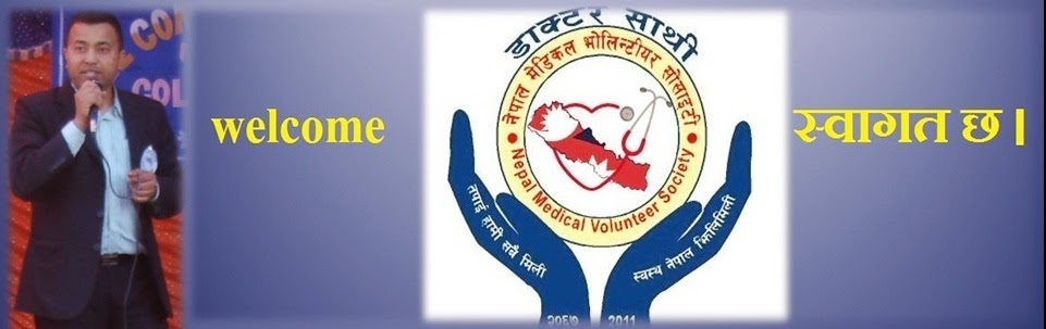 डाक्टर साथी_नेपाल मेडिकल भोलिन्टियर सोसाइटी
