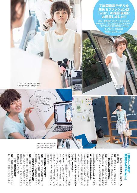 Chinami Suzuki 鈴木ちなみ Weekly Playboy June 2015 Pictures 3