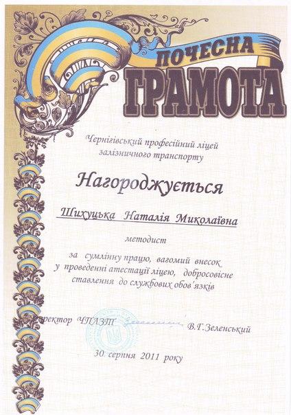 Нагорода за роботу
