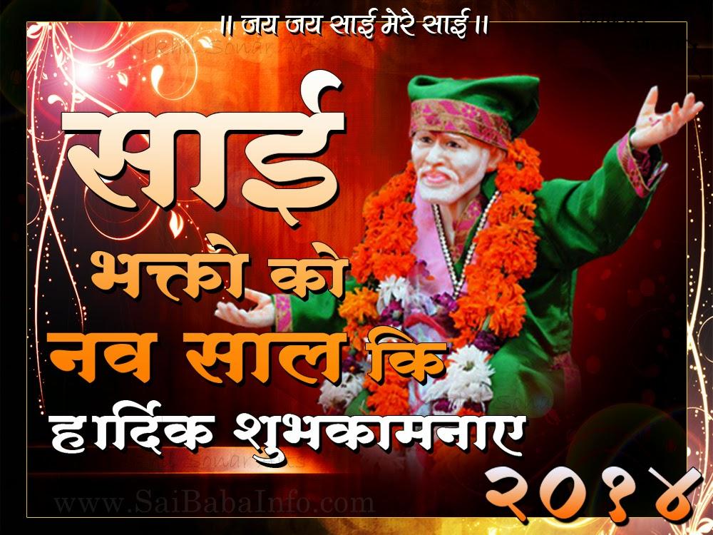 Songs,Sai Baba Charitra,Shirdi Sai Baba Charitra,Sai Charitra,Marathi ...