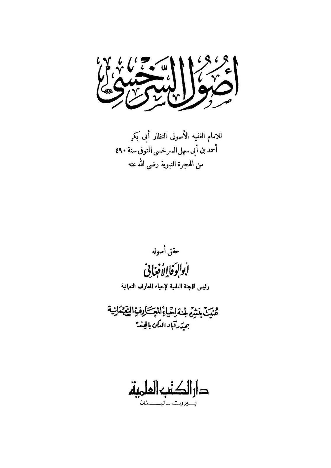 أصول السرخسي - للإمام أبي بكر أحمد السرخسي pdf