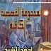 المجموعة القصصية الكاملة _ أحمد الشيخ